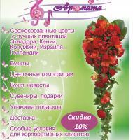 notyaromata_1.jpg